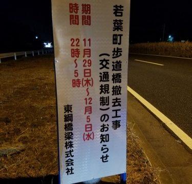 運行状況 アクアライン高速バス