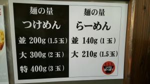麺の量は選べます