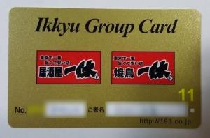居酒屋一休会員カードおもて