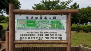 潮浜公園全体図