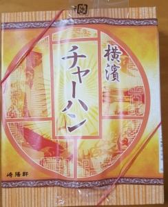 横濱チャーハンパッケージ