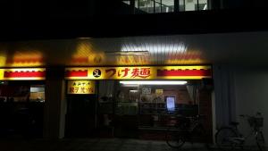 SLつけ麺