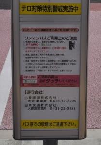 路線バス乗り方説明