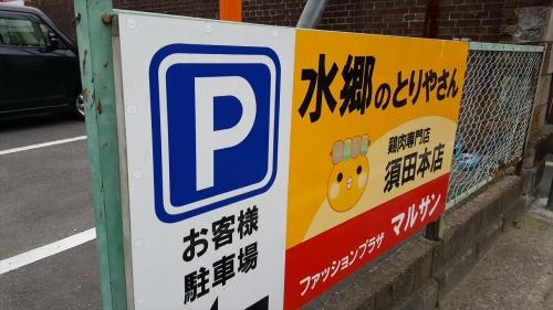 水郷のとりやさん駐車場