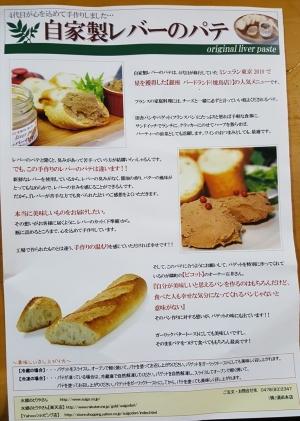 レバーパテ_食べ方