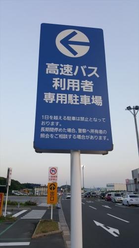 イオンモール駐車場看板