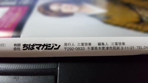 ちばマガジン社