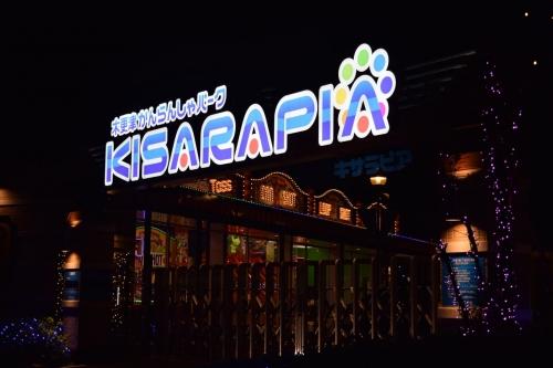 キサラピアロゴ