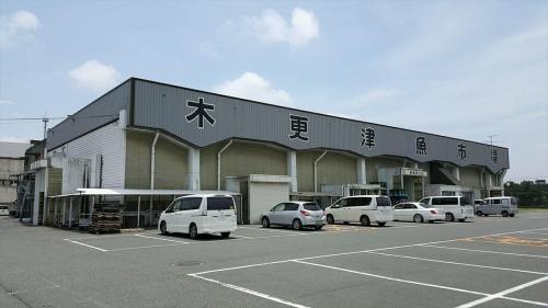 木更津魚市場