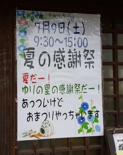 ゆりの里夏の感謝祭ポスター