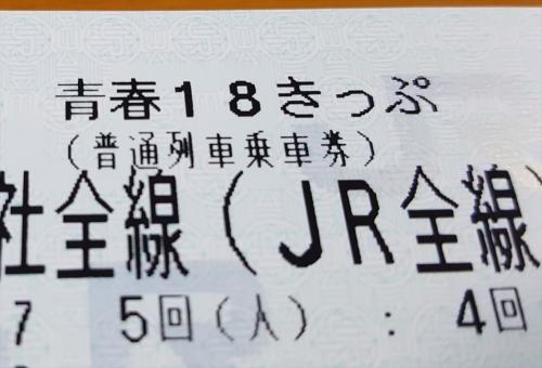 青春18きっぷ超拡大