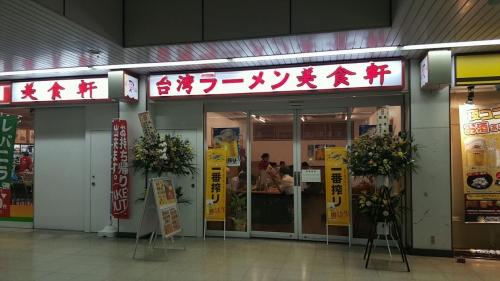 台湾ラーメン美食軒