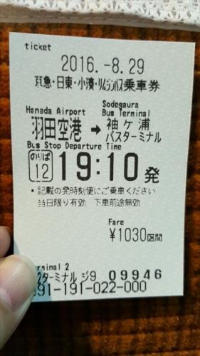 羽田空港発のバスの切符