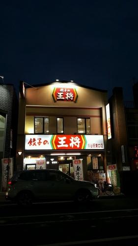 餃子の王将熊谷駅東口店