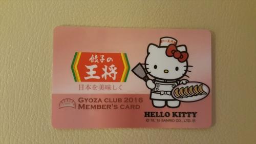 ぎょうざ倶楽部2016カード