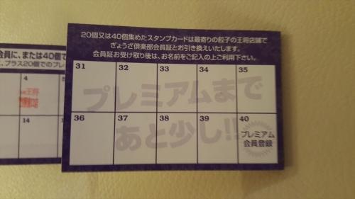 ぎょうざ倶楽部スタンプカード3