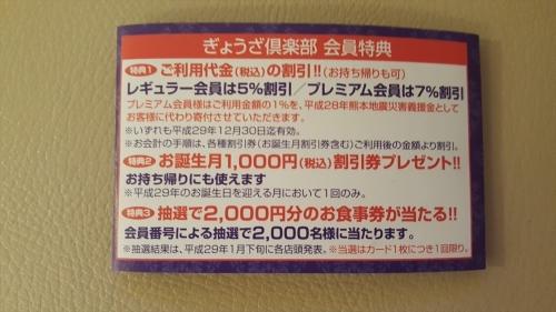 ぎょうざ倶楽部スタンプカード4