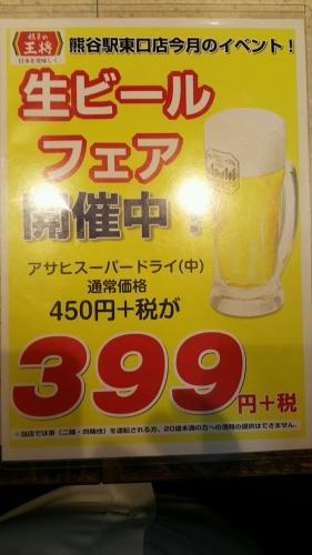 ビール値引き中