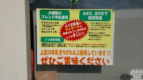 飯田牧場おいしい理由