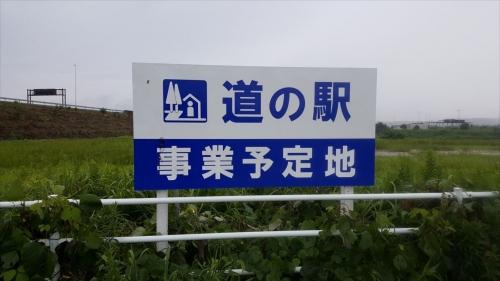 道の駅看板