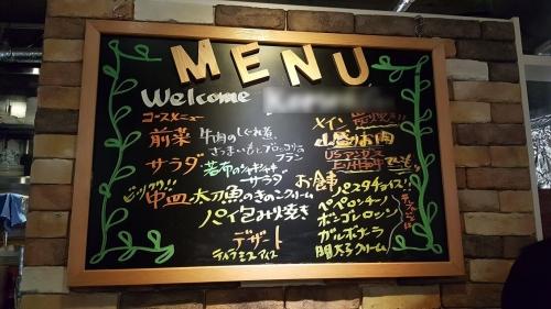 市場の食卓_メニュー黒板