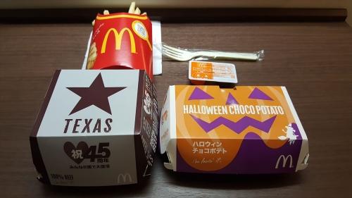 テキサスバーガー一味