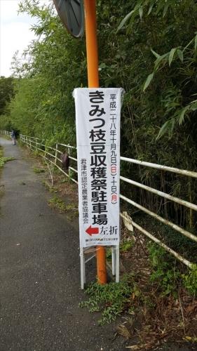 枝豆収穫祭駐車場看板