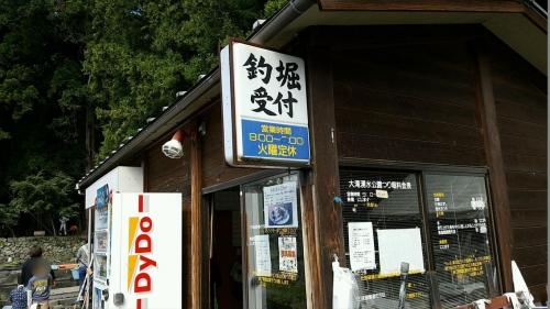 大滝湧水釣り堀_受付