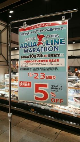 アクアラインマラソン_イオン協賛企画