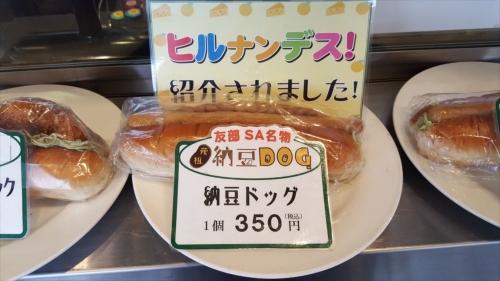 友部SA_納豆ドッグサンプル