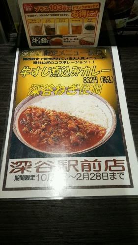 ココイチ深谷駅前店オリジナルメニュー
