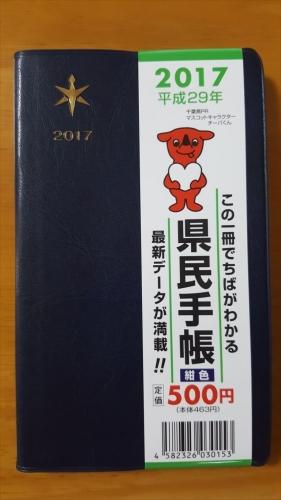 県民手帳表紙