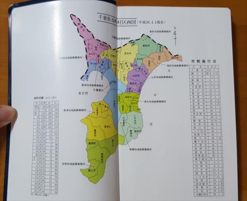県民手帳_全市町地図