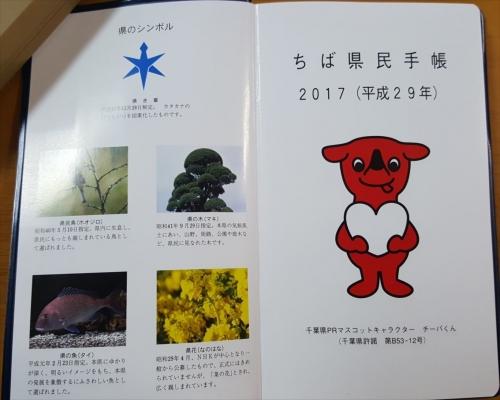 県民手帳_内表紙