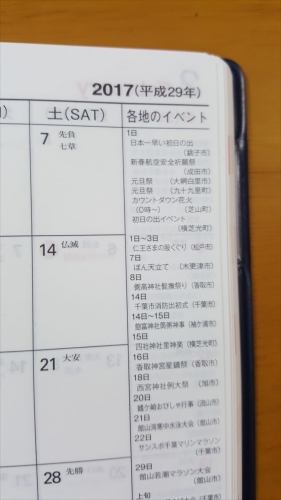 県民手帳_イベント情報