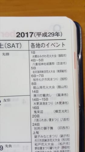 県民手帳_8月イベント