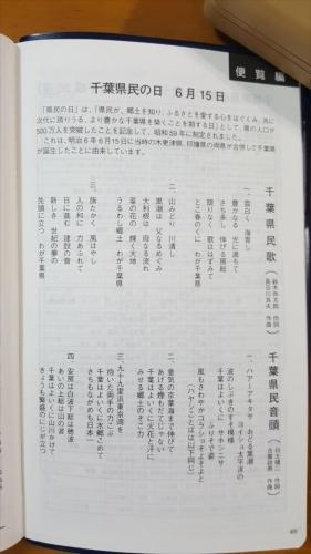 県民手帳_県民歌