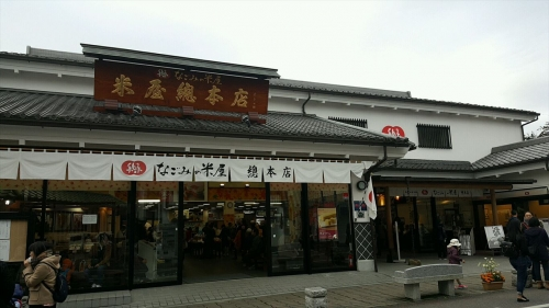 なごみの米屋総本店