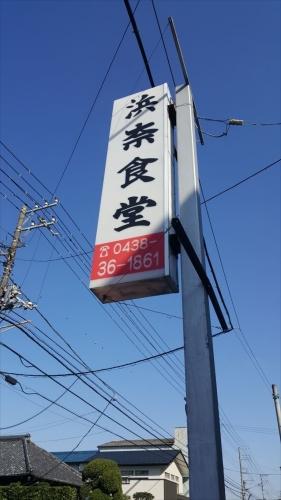 浜名食堂_看板