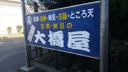 大橋屋_看板