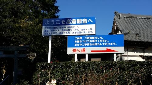 高倉観音_道案内