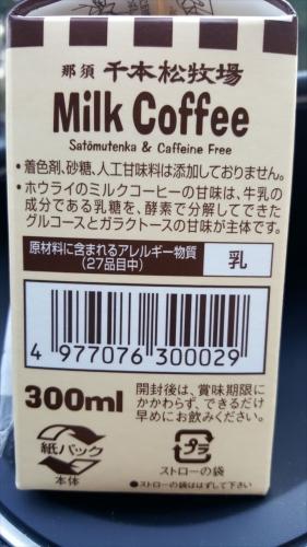 千本松牧場_コーヒー牛乳2