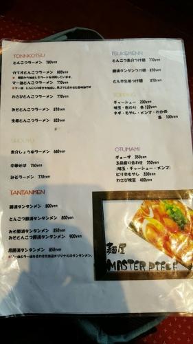 麺屋マスターピース_メニュー1