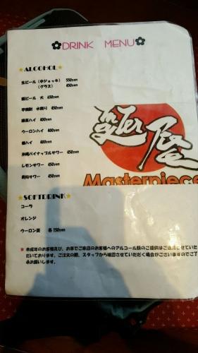 麺屋マスターピース_メニュー2