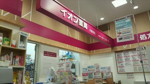 イオン薬局木更津店
