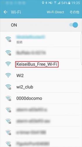 京成バス無料wifi