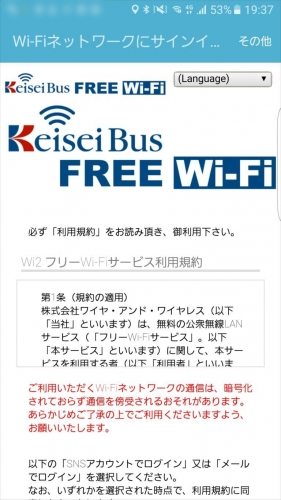 京成バス無料wifi_規約画面