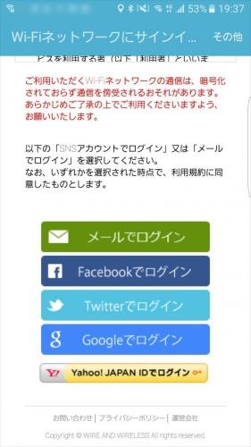 京成バス無料wifi_認証画面