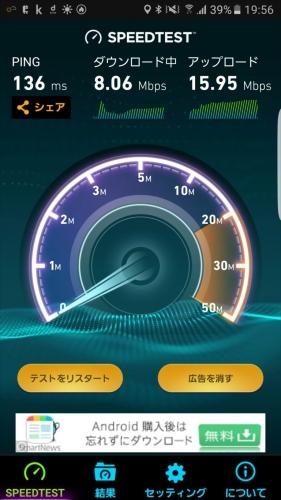 京成バス無料wifi_通信速度(下り最速)