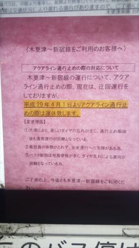新宿行通行止時迂回運行終了のお知らせ